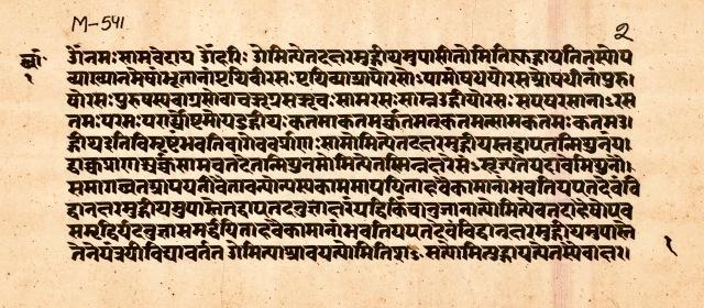 Chandogya_Upanishad_verses_1.1.1-1.1.9,_Samaveda,_Sanskrit,_Devanagari_script,_1849_CE_manuscript.jpg